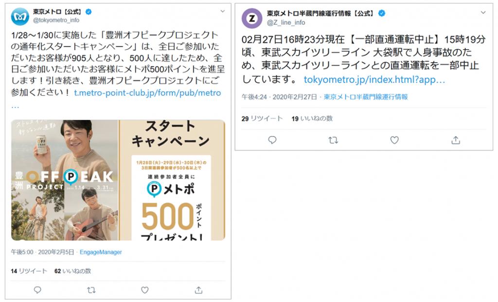 ツイートイメージ画像:東京メトロ、公式アカウントと半蔵門線アカウント