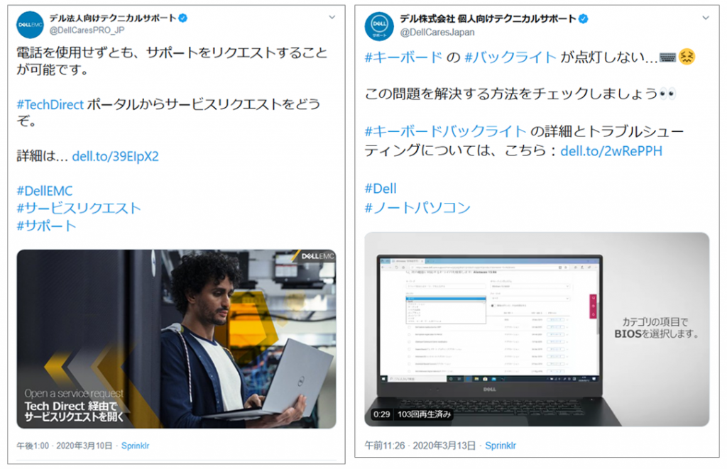 ツイートイメージ画像:デル、法人向けと個人向け的のテクニカルサポートアカウント