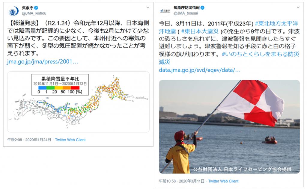 ツイートイメージ画像:気象庁の報道向けアカウントと気象庁防災情報アカウント