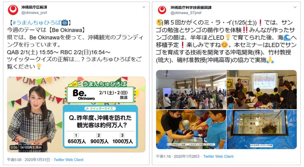 ツイートイメージ画像:沖縄県庁広報アカウントと、沖縄県庁科学技術振興課