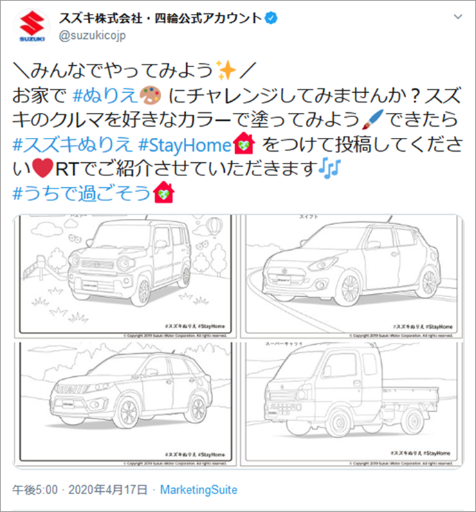 Twitterイメージ:スズキ株式会社、公式Twitterより