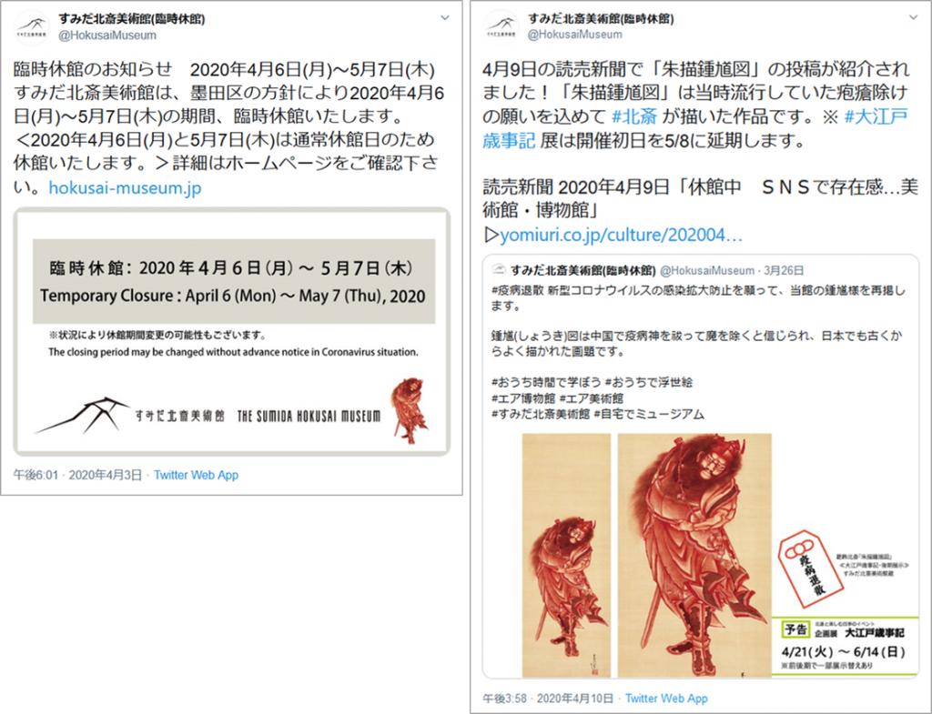 Twitterイメージ:すみだ北斎美術館、公式Twitterより
