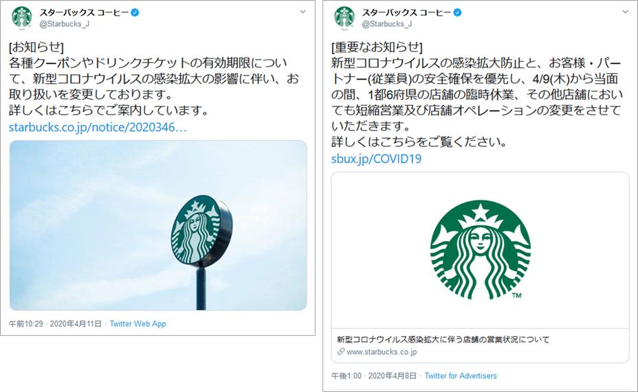 Twitterイメージ:スターバックス コーヒー、公式Twitterより