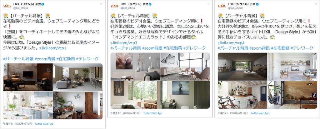 Twitterイメージ:LIXIL(リクシル)、公式Twitterより
