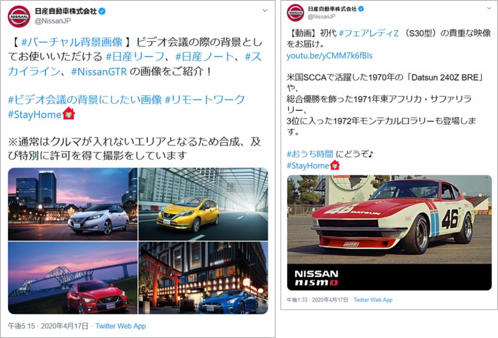 Twitterイメージ:日産自動車株式会社、公式Twitterより