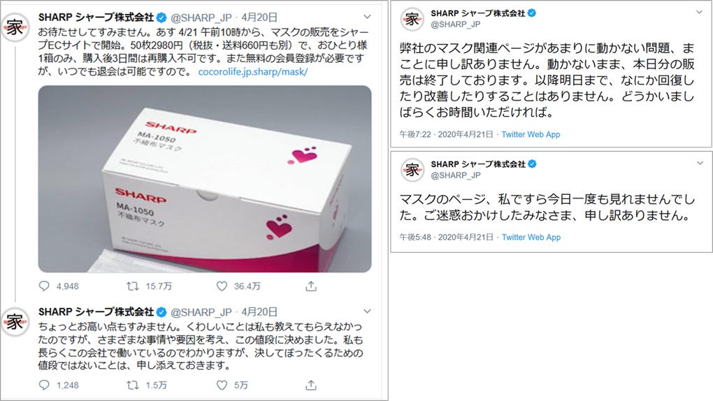 Twitterイメージ:SHARPシャープ株式会社、公式Twitterより