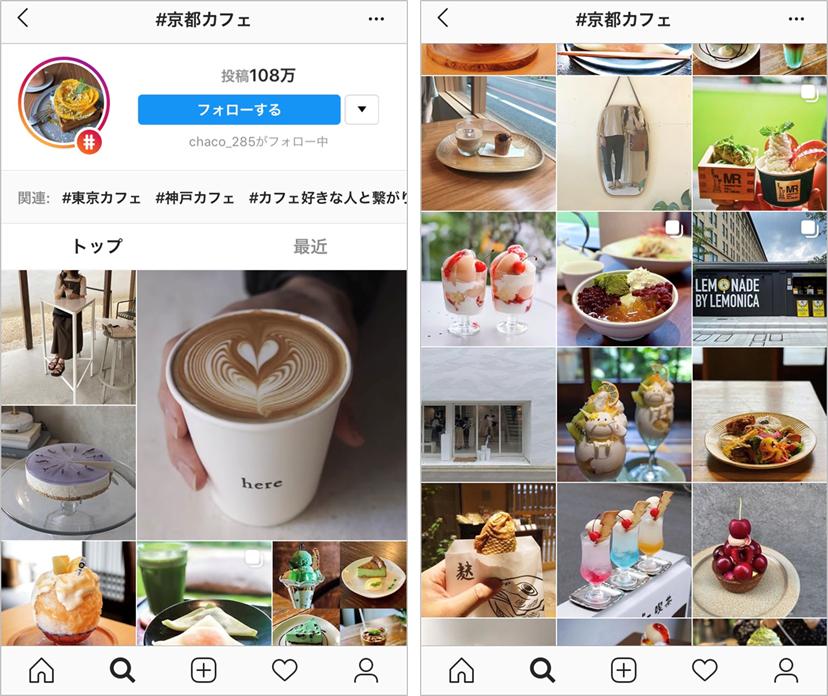 スマホ画像イメージ:#京都カフェで検索表示した場合