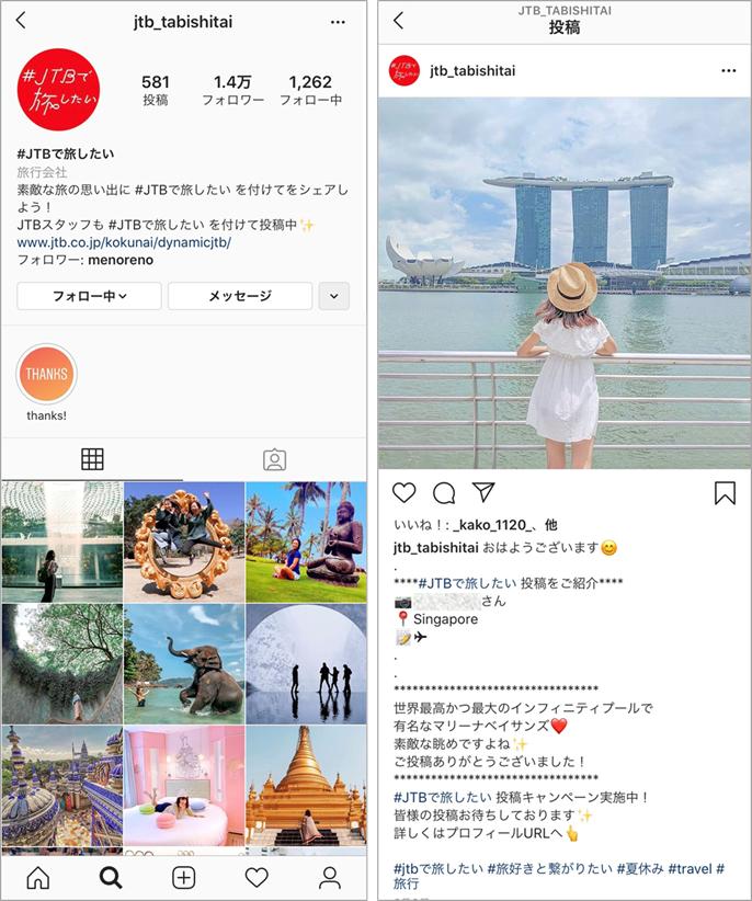 スマホ画像イメージ:JTB #JTBで旅したい、UGCのリポスト事例