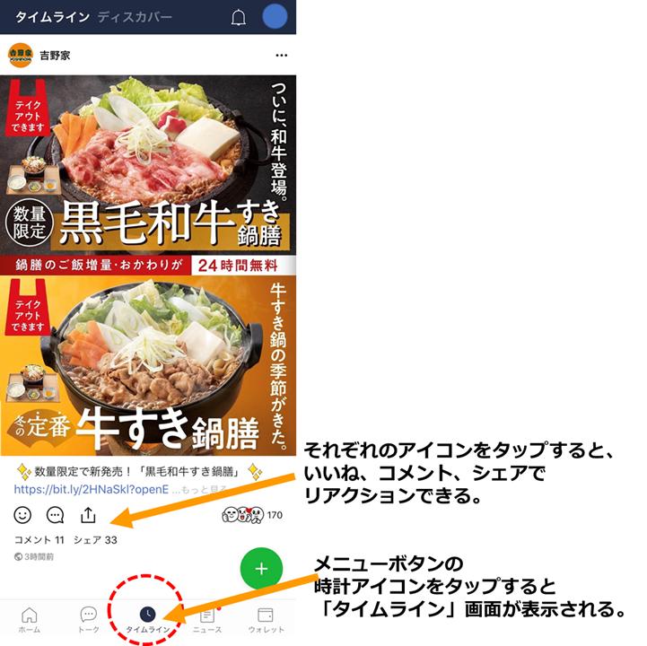 参考画像:筆者LINEアプリ内、タイムライン表示
