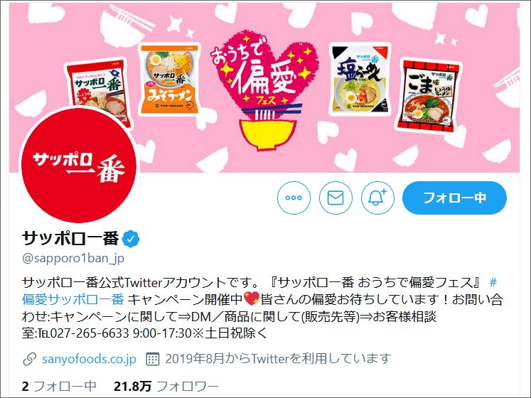 イメージ画像:サッポロ一番公式Twitterアカウント、プロフィール画面