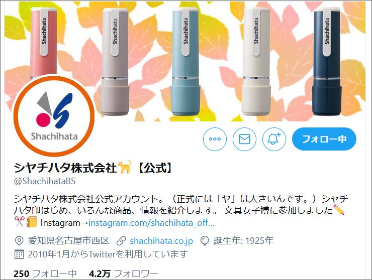 イメージ画像:シヤチハタ株式会社Twitter公式アカウント、プロフィール画面