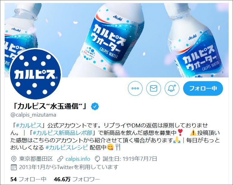 イメージ画像:カルピスTwitter公式アカウント、プロフィール画面