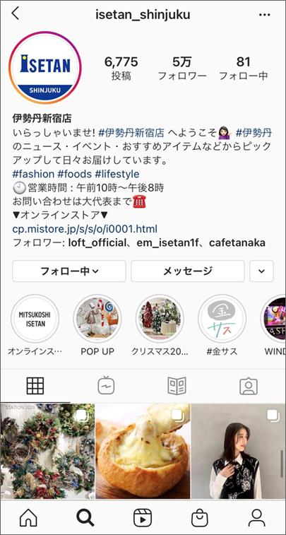 イメージ画像:伊勢丹新宿店Instagram公式アカウント、プロフィール画面