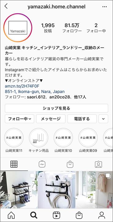 イメージ画像:山崎実業Instagram公式アカウント、プロフィール画面