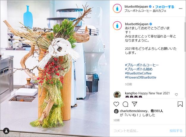 投稿イメージ:Blue Bottle Coffee Japan、公式Instagramアカウントより