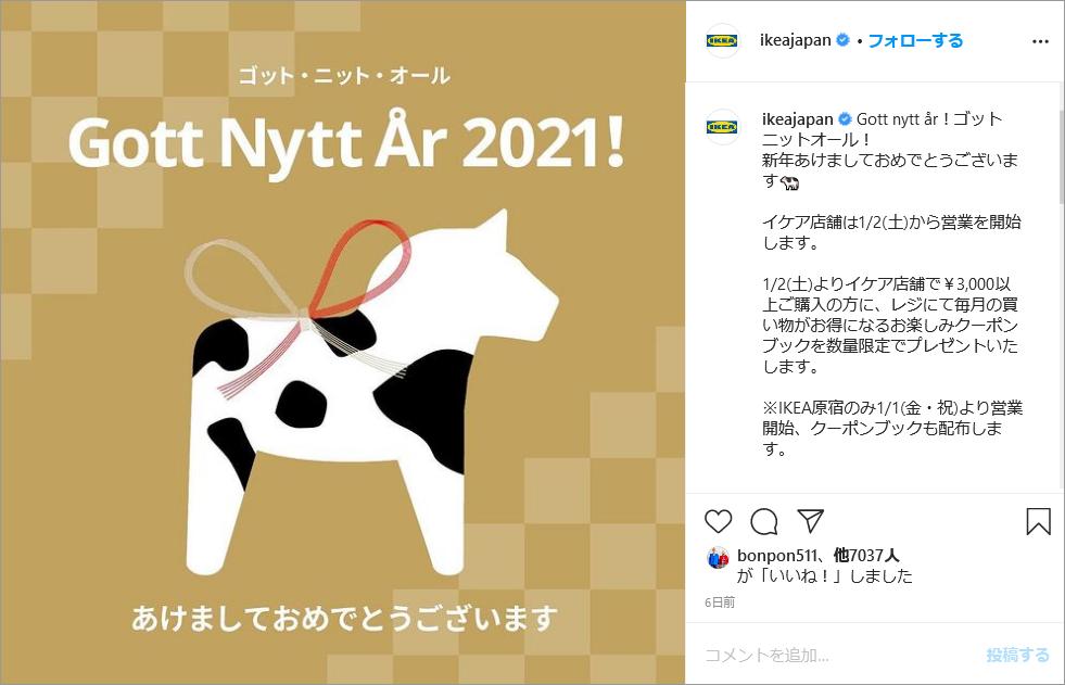 投稿イメージ:IKEA JAPAN、公式Instagramアカウントより