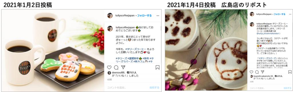 投稿イメージ:タリーズコーヒージャパン株式会社、公式Instagramアカウントより