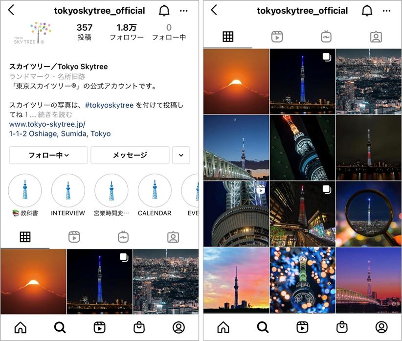 事例:東京スカイツリー公式Instagramアカウント