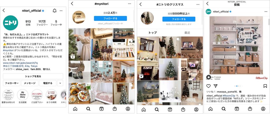 事例:ニトリ公式Instagramアカウント