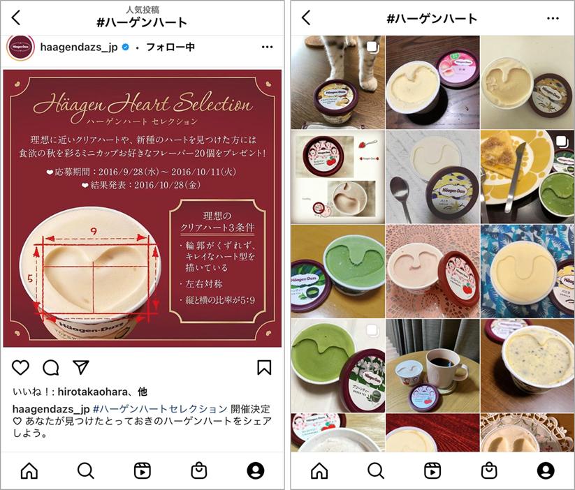 事例:ハーゲンダッツジャパン公式Instagramアカウント