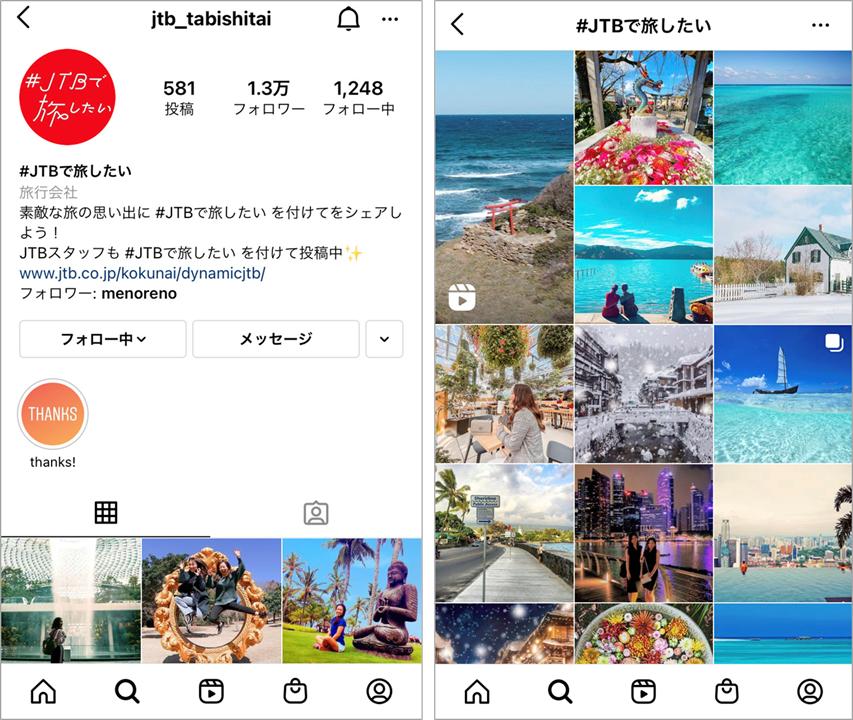 事例:JTBのUGC専用公式Instagram「JTBで旅したい」
