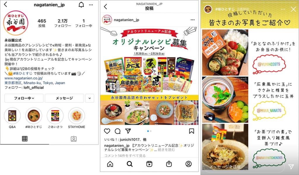 事例:永谷園、公式Instagramアカウント