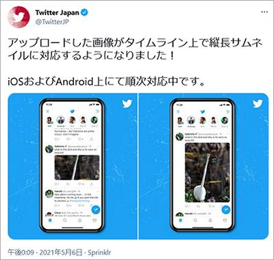 イメージ画像:ツイッタージャパン2021年5月6日投稿