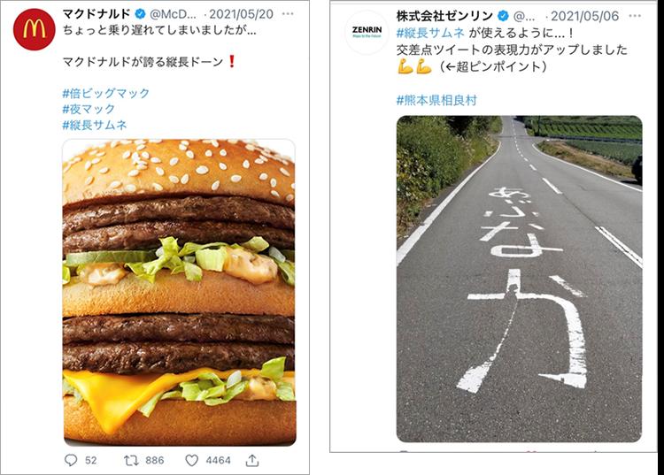 イメージ画像:日本マクドナルド、ゼンリンのTwitter公式アカウント投稿の縦長サムネ