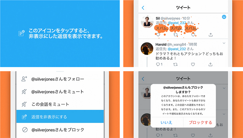 Twitter社よりリプライ非表示設定のテスト実施につき説明画像