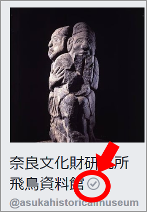 Facebookグレーバッジ参考画像:奈良文化財研究所飛鳥資料館アカウント