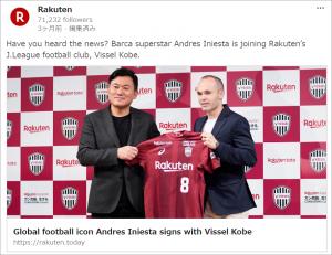 Rakuten、LinkedIn投稿イメージ「イニエスタ選手の会見」