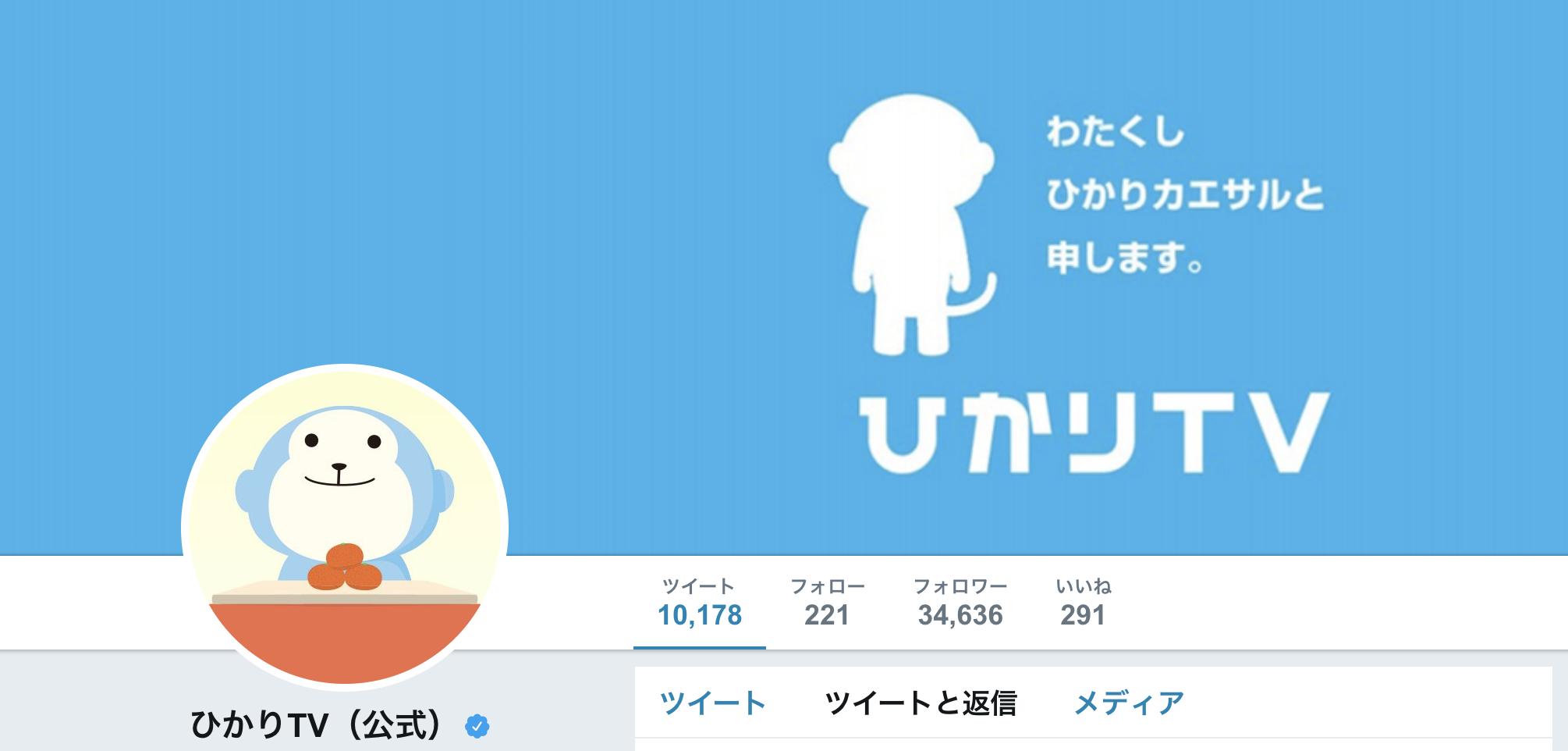 ひかりTVカウント画像
