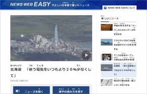 Webイメージ:NewsWebEasy