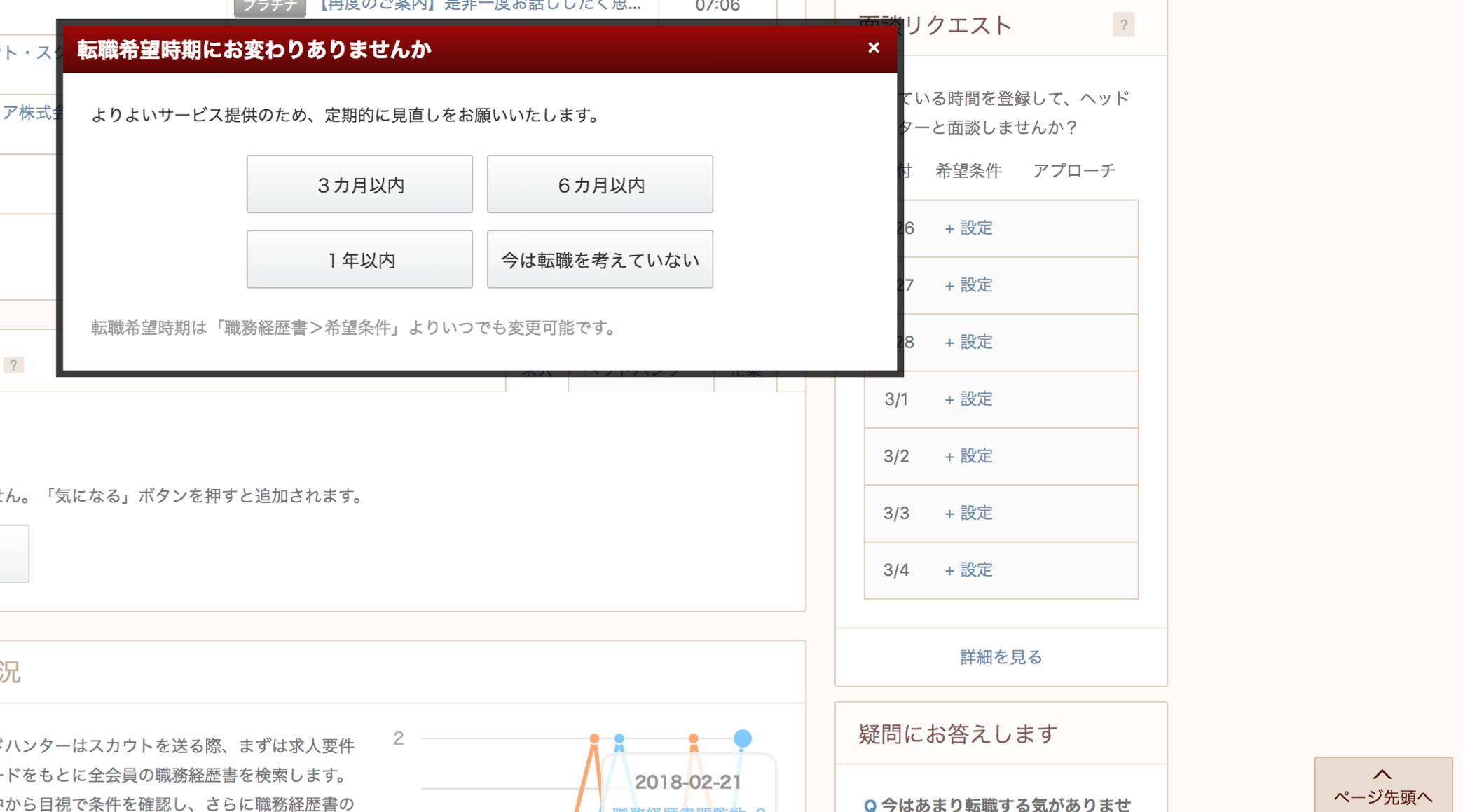 ビズリーチ:Web接客のアンケート機能で顧客状況を調査