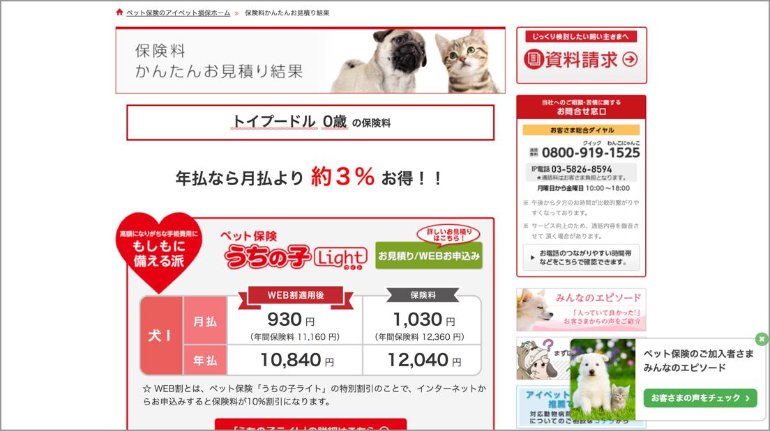 アイペット損保:Web接客にて読み物コンテンツへ誘導