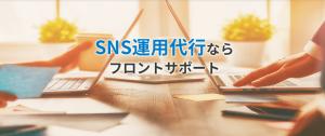 アディッシュ:フロントサポートによるSNS運用はこちら
