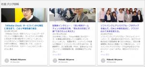 ソフトバンク、LinkedIn「カルチャー」の社員ブログイメージ