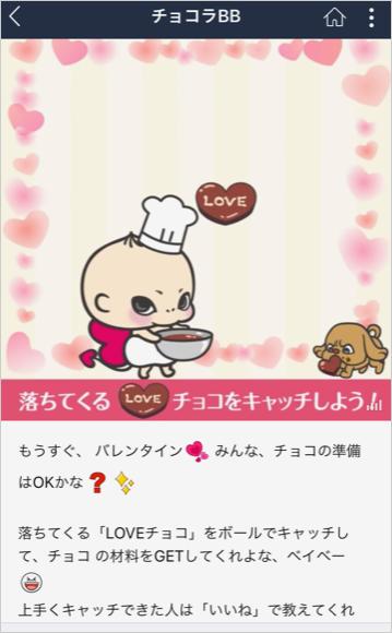画像:チョコラBBLINEアカウント画面