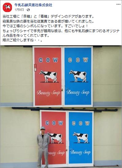 Facebookページ参考画像:牛乳石鹸共進社株式会社、ユーザーとのコミュニケーションを取る運用