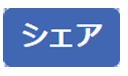 Facebook「シェア」ボタン画像