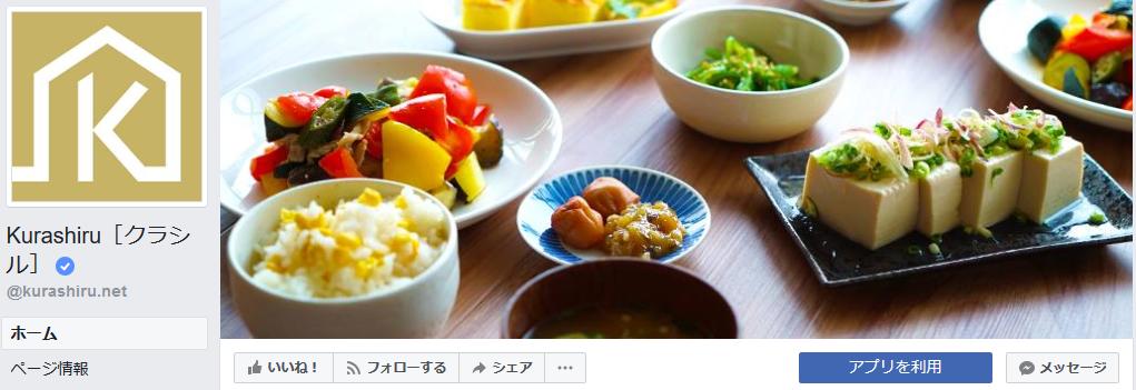 Kurashiru(クラシル) Facebookページ