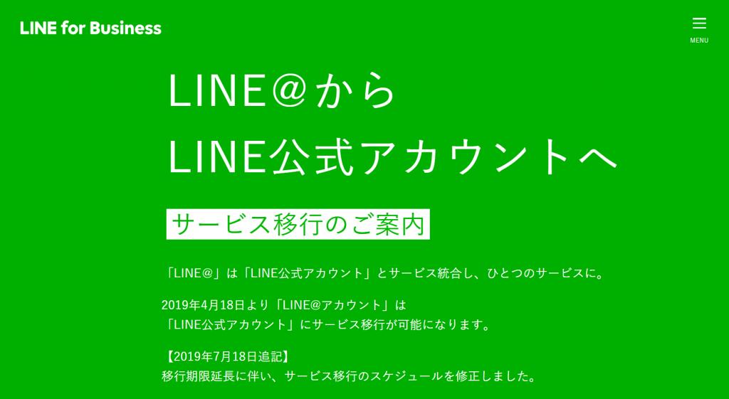 イメージ:LINE for Business「LINE@からLINE公式アカウントへ」Webサイトより