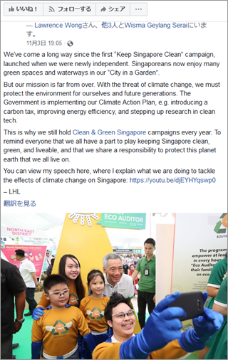 Facebook投稿イメージ:シンガポール:リー・シェンロン首相Keep Singapore Clean清掃キャンペーンより