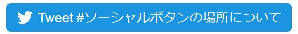 Twitter:「ハッシュタグ」ボタン画像