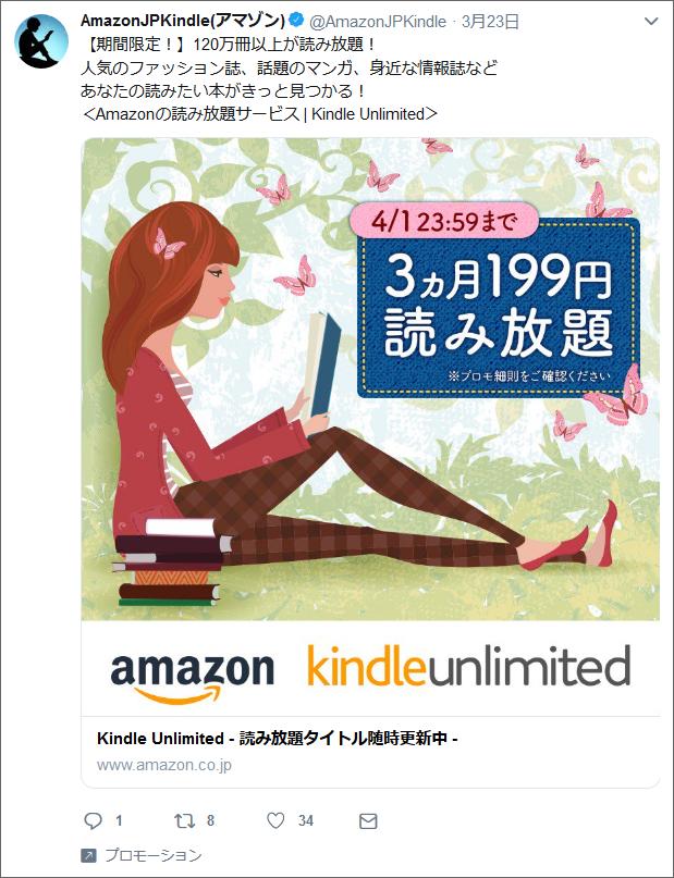 事例画像:AmazonJPKindle(アマゾン)