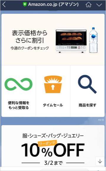 画像:Amazon、LINEアカウント画面