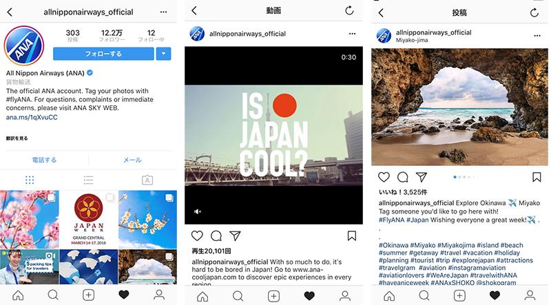 ANAアカウントイメージ:Instagramを英語投稿で運用、欧米系をターゲットとしたビジュアルを掲載