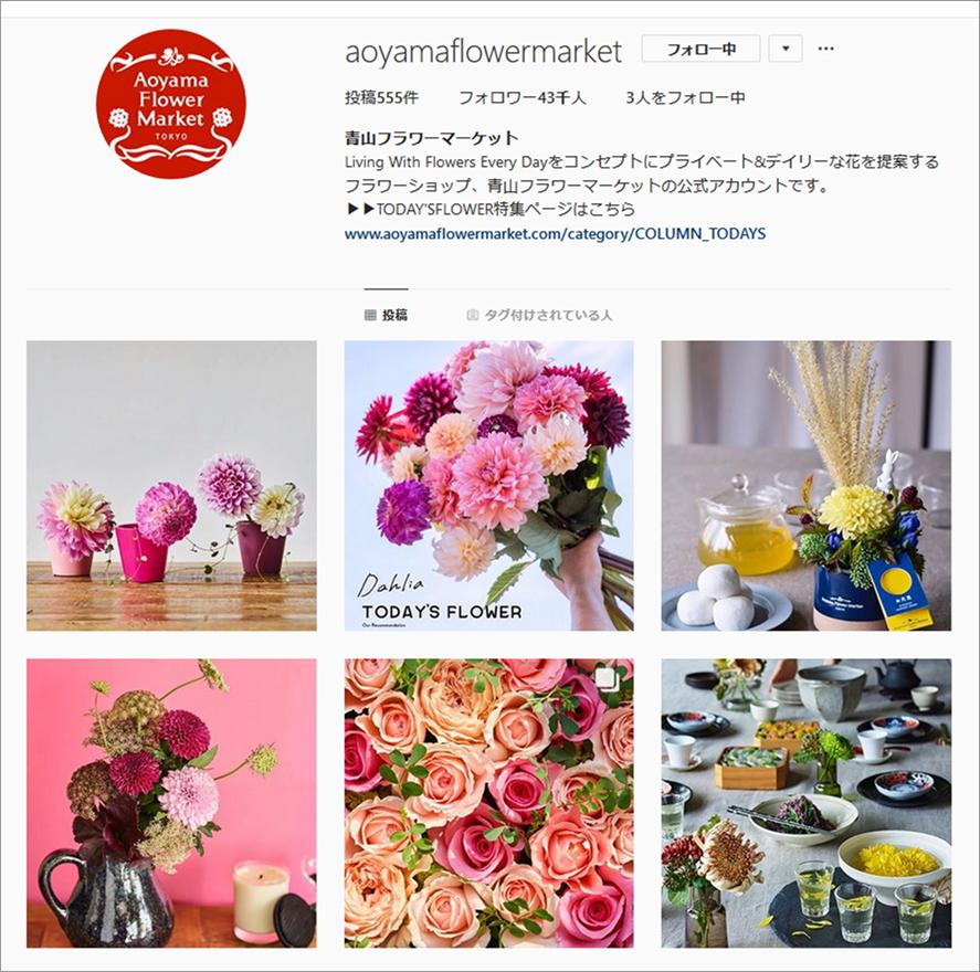 アカウントイメージ:青山フラワーマーケット