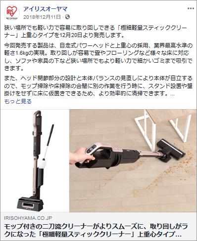 Facebookページ参考画像:アイリスオーヤマ、ユーザーとのコミュニケーションを取る運用