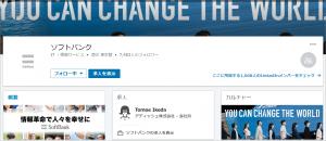 ソフトバンク、LinkedInアカウントイメージ